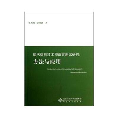 正版書籍 現代信息技術和語言測試研究:方法與應用 張艷莉,彭康洲 9787566