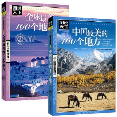 正版《全球最美的100個地方》+《中國最美的100個地方》圖說天下國家地理系列圖書全套2冊 走遍中國世界旅游景點大全書籍