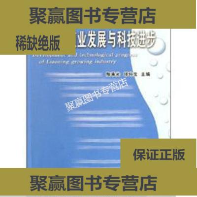 正版9層新 遼寧種植業發展與科技進步 (大16開)