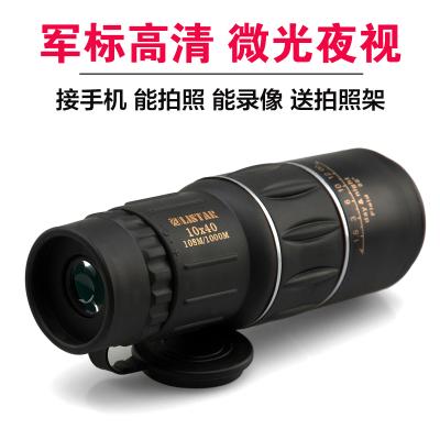 【送拍照架】立视德高清单筒望远镜光学1040高倍军标非普通望远镜红外微光夜视ZLISTAR 轻巧便携固定倍率手持式