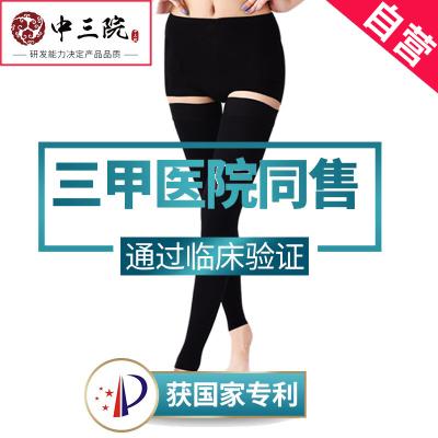 中三院防静脉曲张袜医用男女型弹力袜中老年孕妇妊娠期美腿袜医用二级理疗型(长筒露趾)肤色2XL码 参考体重150斤以上