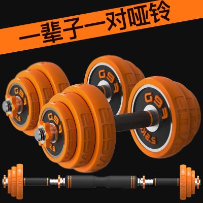 闪电客哑铃男士健身器材练臂肌电镀哑铃杠铃10/15/20/25/30/40公斤可自由拆卸套装