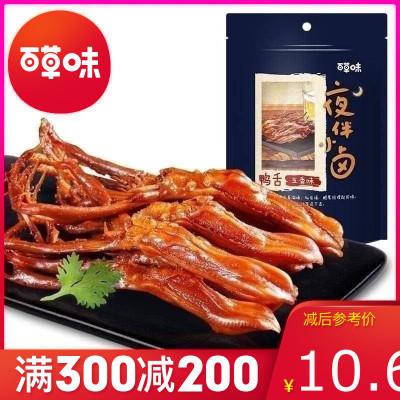 百草味 肉類零食 醬香鴨舌頭28g 鴨肉類鹵味零食網紅小吃溫州特產滿減