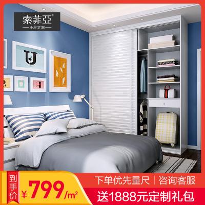 索菲亚衣柜定制次卧卧室家具简约现代风格成年整体衣柜木质移门衣柜全屋定制 元/平方米