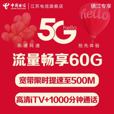 江苏电信 中国电信300M光纤宽带+5G流量畅享号卡套餐提速500M含款应用【镇江专拍】