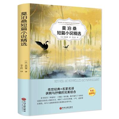 莫泊桑短篇小說集 莫泊桑短篇小說精選 全集 羊脂球 項鏈 原著正版的書 適合初中生讀課外書名著讀物文學書籍