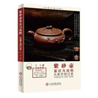 正版書籍 紫砂壺鑒定與選購從新手到行家 9787514213065 文化發展出版社