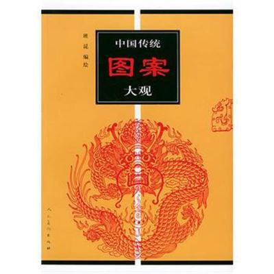 中國傳統圖案大觀 一班昆繪9787102024783人民美術出版社
