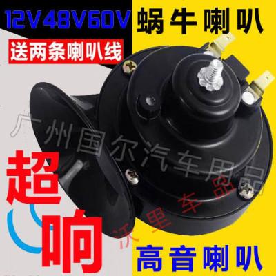 踏板車摩托車改裝配件超響汽車電動車助力車12V蝸牛高音喇叭防水 蝸牛喇叭12V(高音) 單喇叭 通用