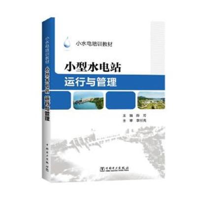正版书籍 小水电培训教材 小型水电站运行与管理 9787512357501 中国电力出
