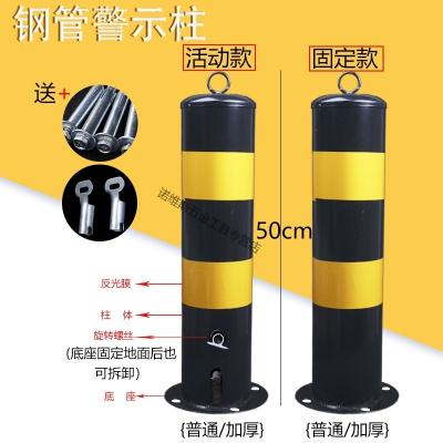 50CM钢管柱路桩铁立柱固定停车桩道路隔离桩柱防撞柱地桩道口立柱 50活动柱预埋式