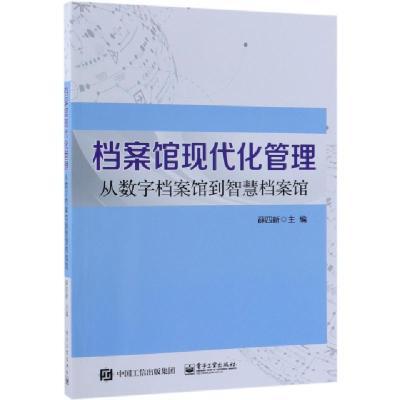檔案館現代化管理(從數字檔案館到智慧檔案館)編者:薛四新9787121359002