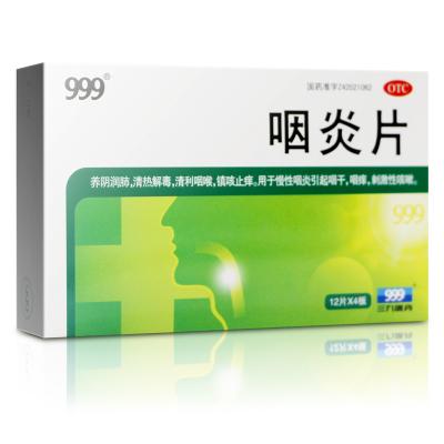 999 咽炎片 12片*4板 片劑 口腔用藥 養陰潤肺清熱解毒清利咽喉鎮咳止癢