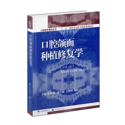 正版 口腔颌面种植修复学 医学 口腔科 张志勇 世界图书出版公司