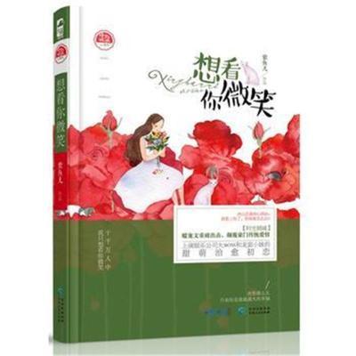 想看你微笑 紫魚兒 9787221118905 貴州人民出版社