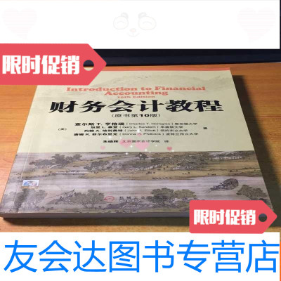 【二手9成新】小提琴流行經典歌曲集 9782558001604