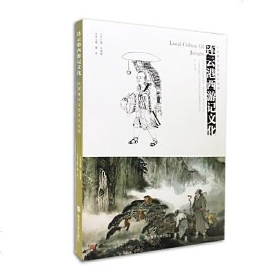 江蘇地方文化名片叢書//連云港西游記文化