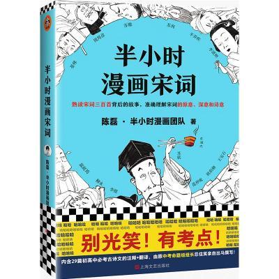 半小時漫畫宋詞 陳磊,半小時漫畫團隊 著 文學 文軒網