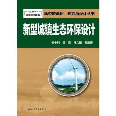 新型城鎮化  規劃與設計叢書--新型城鎮生態環保設計