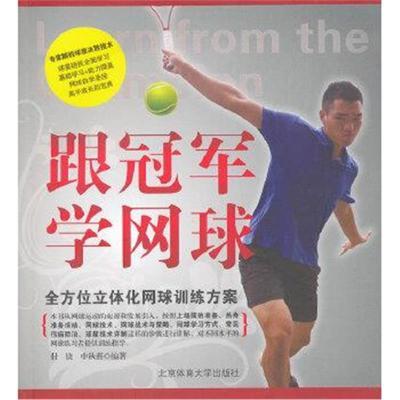 跟冠軍學網球 9787564406165
