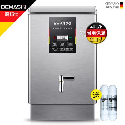德瑪仕(DEMASHI)商用開水器 KS-40FJS 電熱開水機直飲機 全自動進水 304不銹鋼 燒水器開水桶