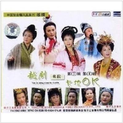 越劇VCD:《 越劇名段卡拉OK(3)(4)》(2碟)陶琪等