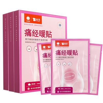 【3盒套餐】云南白药暖贴 痛经暖贴3贴/盒*3盒 用于痛经时腹部不适热敷