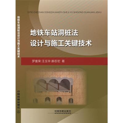正版 地鐵車站洞樁法設計與施工關鍵技術 羅富榮 汪玉華 郝志宏