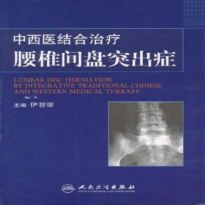 中西医结合治疗腰椎间盘突出证 伊智雄著 人民卫生出版社人民卫生