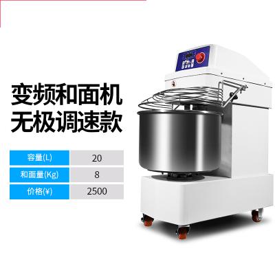 變頻和面機商用 10古達/25公斤雙動雙速面包活面全自動揉面打面機 20升+智能變頻款+和面8KG+無級變速