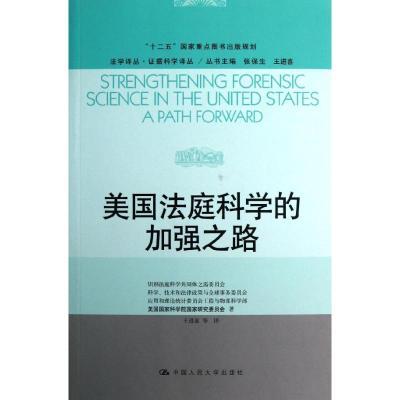 正版 美国法庭科学的加强之路 美国*科学院*研究委员会 中国人民大学出版社 9787300166100 书籍