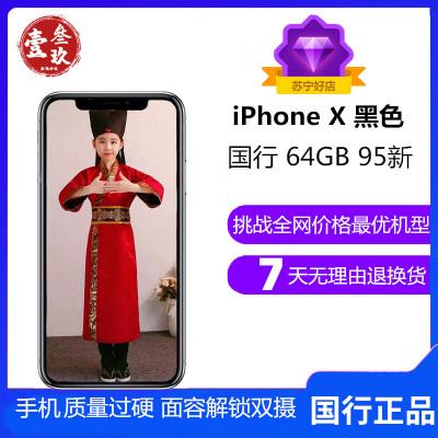 【二手95新】蘋果/Apple iPhoneX 64G 黑色二手 行貨 國行 原裝 二手 手機 蘋果X 正品 原機 靚機