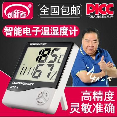 办公室机房实验室家用室内温湿度仪高精度湿温度表电子湿度表数显温度监测五合一带闹钟时钟温湿度计普通款