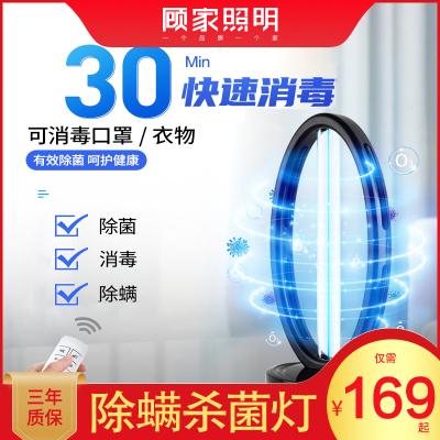 【顧家照明】殺菌燈滅菌燈360度室內移動紫外線消毒燈除螨臺燈幼兒園式簡約現代