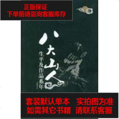 【二手8成新】八大山人生平及作品系年 9787540208608