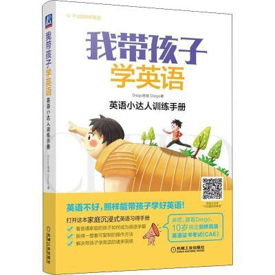 我带孩子学英语 英语小达人训练手册 Diego爸爸,Diego 著 文教 文轩网