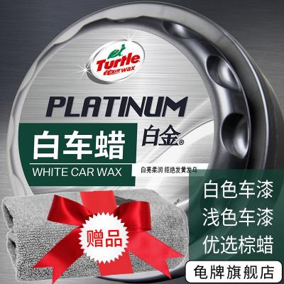 龜牌(Turtle Wax)白車蠟汽車蠟白色車專用蠟保護上光防護臘新車美容養護固體蠟車用打蠟汽車用品180g