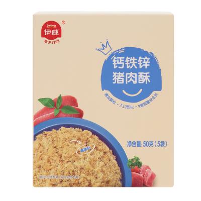 伊威(Eastwes) 肉酥 儿童零食 辅食钙铁锌猪肉酥50g/盒装适用于6个月以上(5小袋分装)