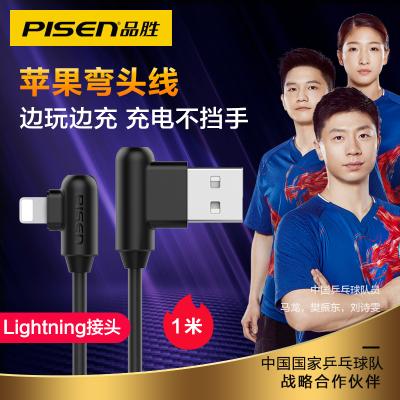 品胜苹果数据线弯头充电线1米 iPhone11 pro/Xs Max/8/7手机转接线游戏专用iPad pro/air黑