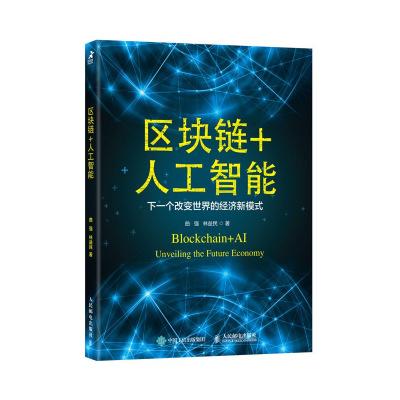区块链+人工智能 下一个改变世界的经济新模式 大数据 云计算 人工智能时代