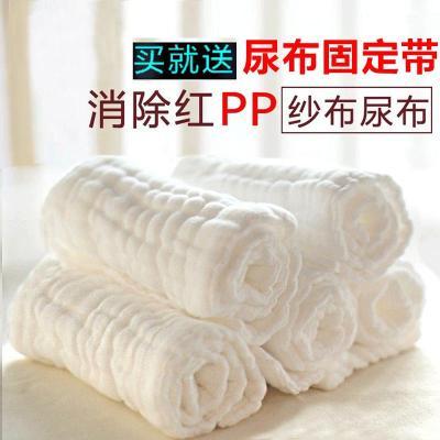 【买就送2条固定带】婴儿尿布十层纱布尿片新生儿尿布宝宝全棉透气可洗四季婴儿用品10条装