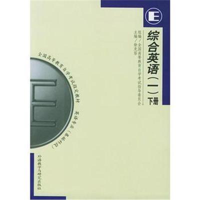 綜合英語(一)下冊 徐克容 9787560016276 外語教學與研究出版社