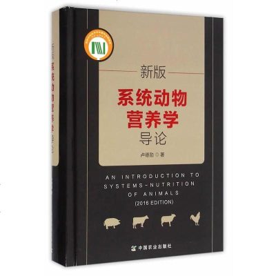 正版现货  新版系统动物营养学导论 卢德勋 9787109217140 中国农业出版社
