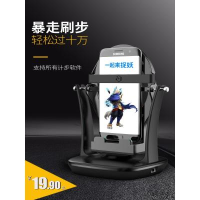 搖步器刷步器一起來捉妖手機計步器運動刷步平安運動自動走步搖步數搖擺器暴走神器