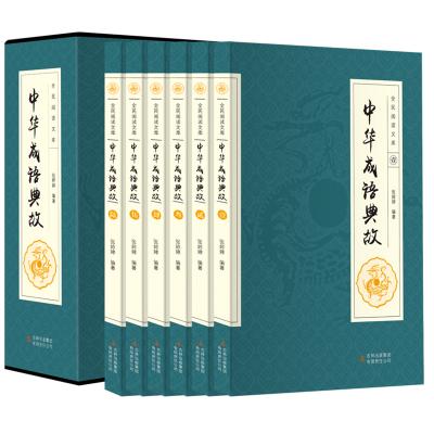 中華成語典故 套裝全集6冊 白話文中華上下五千年成語名人故事寓言國學典藏成語大詞典全集青少年學生成人版課外閱讀物書籍
