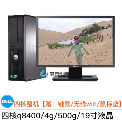 【二手9成新】DELL/戴尔电脑台式机 小主机 家用办公整机 四核Q8400 4G 500G wifi 19寸宽屏液晶显