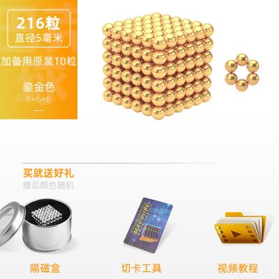 巴克球1000顆磁鐵魔力珠磁力棒馬克吸鐵石八克球兒童智扣益智積木玩具-金色216+10顆