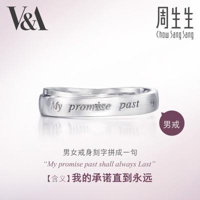 周生生(CHOW SANG SANG)V&A博物馆系列Pt950铂金戒指白金钻石戒指男款对戒40097R定价