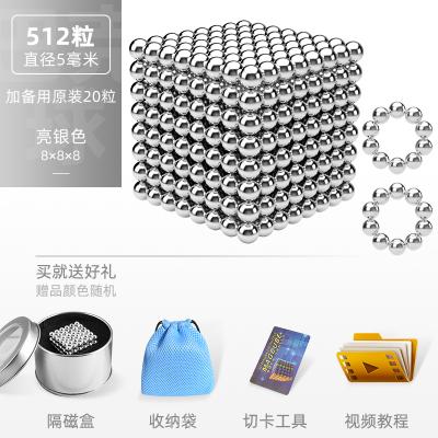 巴克球1000颗磁铁魔力珠磁力棒马克吸铁石八克球儿童智扣益智积木玩具-银色512颗+送20颗