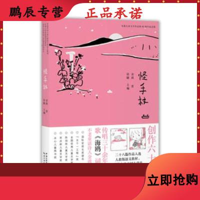 怪手杖 9787556426287 湖北教育出版社 金波,海豚传媒出品